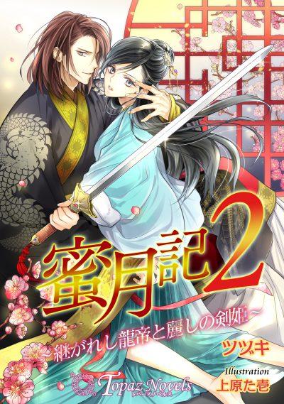 蜜月記2~継がれし龍帝と麗しの剣妃~【書下ろし・イラスト8枚入り】